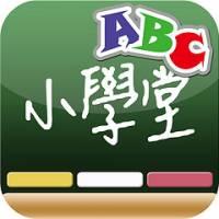 [分享] iOS 英文小學堂【免費版】豪華登場! CP值計算無理~