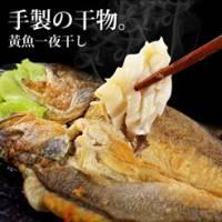 【尋鮮本舖】手製の黃魚一夜干し。210~240g 片