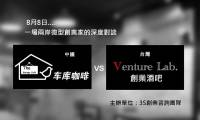 3S讀書會兩岸微型創業交流-會後報導 :台灣新創團隊對接中國創業第一村!
