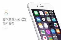 你確定你真的要買 iPhone 6 !?在搶購之前先來搞懂「iOS 8」的八大新功能吧!