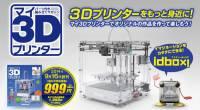【DIY】日本DeAGOSTINI週刊推出自組3D列印機企劃