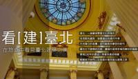 【看[建]臺北攝影比賽】活動倒數,投稿就有機會帶回高額獎金 相機等大獎!