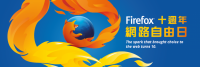 你是 Firefox 愛用者嗎?快來看看自己是否有 Firefox 使用者特質
