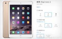 Apple 良心發現 訂購舊 iPad 竟自動變成 iPad mini 3