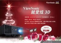 ViewSonic 「就愛炫 3D」 秋冬佳節相揪在家看酷炫 3D 電影