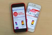 遠傳網路門市推出行動版網頁 iPhone 6 空機價比 Apple 官網還便宜
