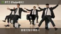 一鏡到底的驚人 MV:美國 OK Go 樂團《我不會讓你失望》