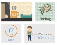 四個 SVG 動畫應用範例 - Firefox 十週年活動網站技術解密