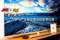 這裏有批 4K 電視好便宜啊!不到七萬還送你 iPad mini 3 跟 Apple TV,而且是金