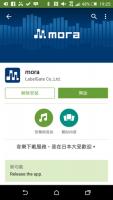 高音質音樂購買服務 MORA 正式登台,然現階段音樂內容以 Jam Project 居多