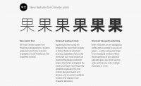OS X EI Capitan 將會內建超美新字體:PingFang 以及 4 款日文字體