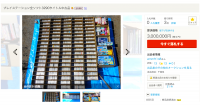 只要日幣300萬,就可以一次把初代Play Station的所有3290片遊戲帶回家!