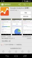 你的網站有人看嗎?用Android手機看 Google Analytics 網站優化不可不知的重要數