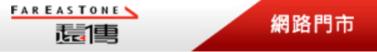 遠傳感謝祭?!網路感謝方案 299 吃到飽!還有攜碼最高補貼 4500!