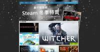 就是要搾光你錢包!Steam冬季特賣開跑囉~9000多款遊戲下殺中!