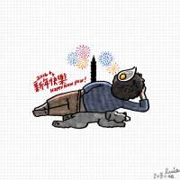 今日新聞淺談:祝福各位 2016 新年快樂(爛泥模式啟動)