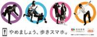 阪神電車與au共同宣導不要邊走邊看手機