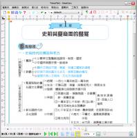 直橫排樹狀圖跨頁編排,免費文書排版軟體 NextGen 52MB 繁 簡 英