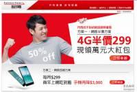便宜上網好選擇~遠傳4G半價299 遠傳網路門市優惠
