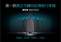 可轉向的滑板行李箱:庫特車
