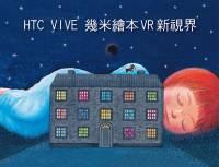 HTC 將在台北國際書展與墨策國際共同打造幾米繪本 VR 新視界