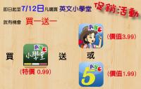 [獨家優惠] App Store好康特報