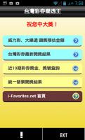 【自製APP分享】台灣彩券王:公益彩券 統一發票開獎號碼查詢
