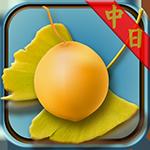《iOS App》日本文學故事選讀(中日對照)