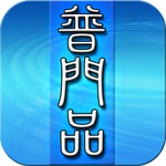 《iOS App》佛學入門推薦典籍(白話文自動對照)