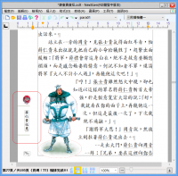 英文辭典應用書眉美工編排,免費文書排版軟體 NextGen 52MB 繁中 簡體 英