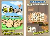 雞寶廚房Chick Kitchen 大家一起來收集各式各樣的小雞吧^0^ 附 攻略圖鑑