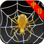 《iOS App》蜘蛛之絲:看小說學日文(中日文對照)