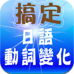 《iPad電子書》搞定日語動詞變化